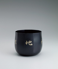 写真:Bowl of shakudō with gorin design.